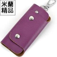 【米蘭精品】鑰匙包男女皮套精巧實用真皮汽機車鑰匙11色