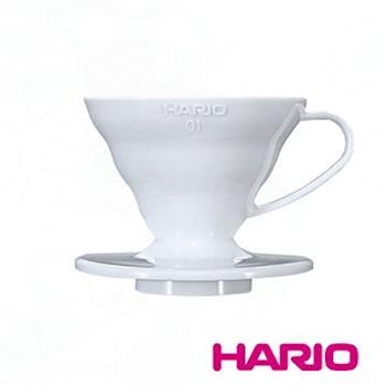HARIO V60白色01樹脂濾杯1~2杯 / VD-01W