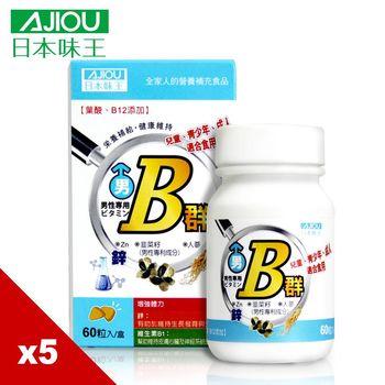 【日本味王】男用維生素B群加強錠(60粒/瓶) x5盒
