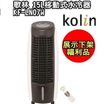 Kolin歌林15L負離子移動式水冷器KF-LN07W 福利品