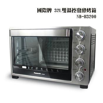 國際牌 32L雙溫控/發酵烤箱NB-H3200(贈食譜)