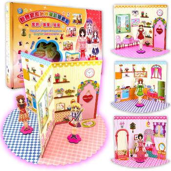 【孩子國】快樂家庭換裝磁貼遊戲盒(磁鐵書)
