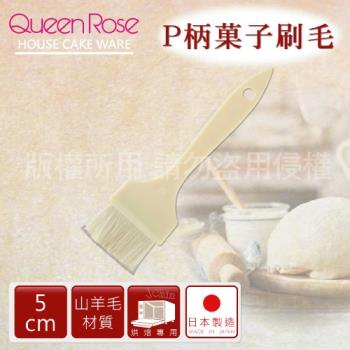 【日本霜鳥QueenRose】5cm日本PP柄料理食物羊毛刷-日本製