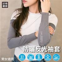 【好棉嚴選】夏日必備 MIT機能型反光防曬袖套 透氣乾爽 男女適用 抗UV首選-灰色 1件組