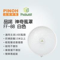 PINOH品諾 神奇風罩讓家中風扇輕鬆變成循環扇 FF-88