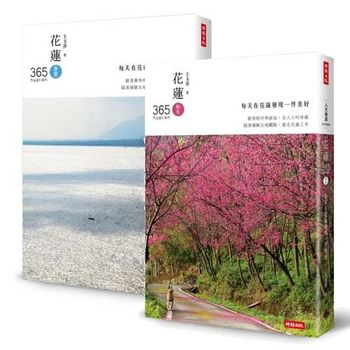 花蓮365 -每天在花蓮發現一件美好! ( 春夏篇 + 秋冬篇)(1KY3024Y)──(第1本依時序集結好文美照、私房景點、各族慶典、地圖索引的在地人導覽書)-