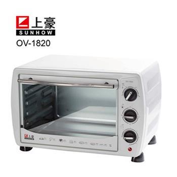 上豪18L電烤箱OV-1820