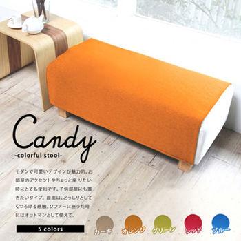 【H&D】彩虹糖長方凳/穿鞋凳 沙發 腳凳(5色)