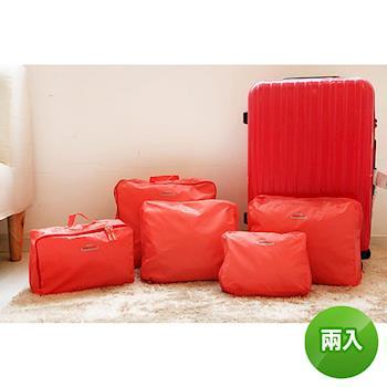 旅遊首選 行李箱用品 收納五件組衣物收納包 手拎衣物收納包 收納組(兩入)