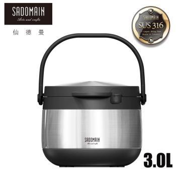 【仙德曼 SADOMAIN】 輕量燜燒提鍋(不鏽鋼)3.0L