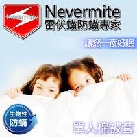 【Nevermite雷伏蟎】天然精油 防蟎單人棉被套 (NB-801)
