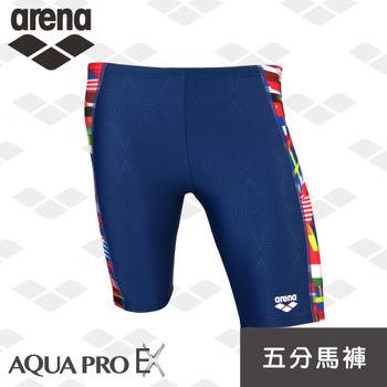 【限量】今夏新款 arena 男士 五分泳褲 高彈 舒適 耐穿 萬國旗 Aqua Pro Ex系列 訓練款 FSS6256MA