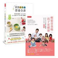 【時報嚴選特惠套書】《輕鬆當爸媽,孩子更健康【新修版】》+《寶寶副食品營養全書》(1VY0026Y) -行動