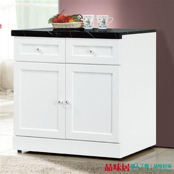 【品味居】茱蒂絲 2.7尺多功能收納櫃/餐櫃(兩色可選)
