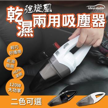 【idea-auto】強炫風乾濕兩用吸塵器