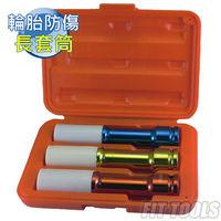【良匠工具】125mm輪胎防傷長套筒三件組 17,19,21mm 台灣製造