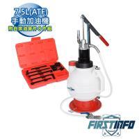 ~良匠工具~7.5L ATF 手動式加油機 手壓式加油機 自動變速箱 附 歐規車及日系車