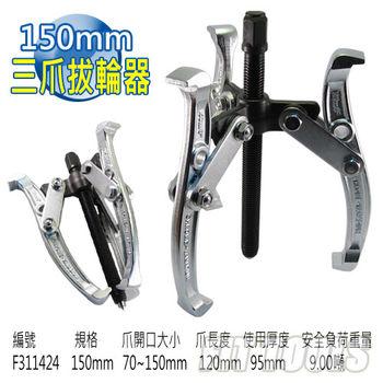 【良匠工具】專業外銷高品質碳鋼 三爪拔輪器 6 (150 mm) 軸承/培林拆卸