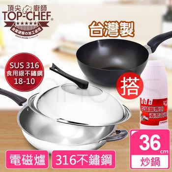 【頂尖廚師 Top Chef】經典316不鏽鋼複合金炒鍋 36cm+碳鋼不沾雪平鍋20cm