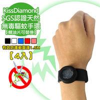 【KissDiamond】SGS認證天然無毒驅蚊手環(4入組 精油片可替換)