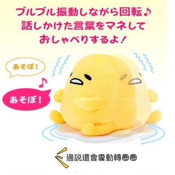 日本進口三麗鷗正版限定 蛋黃哥 學人精 錄音說話娃娃-行動