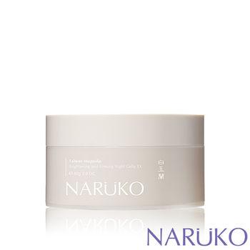 NARUKO牛爾 白玉蘭鑽采超緊緻晚安凍膜EX(新升級)