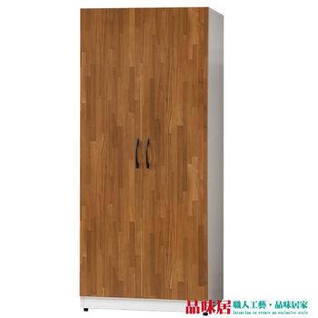 【品味居】賽夫 木紋雙色2.5尺開門衣櫃組合(吊桿x2)