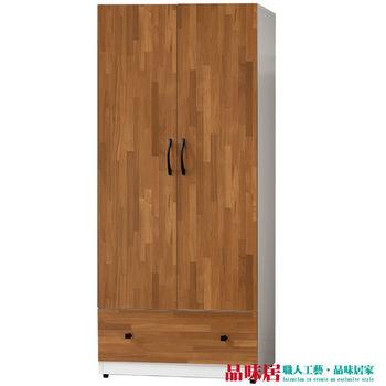 【品味居】賽夫 木紋雙色2.5尺開門衣櫃組合(吊桿+單抽)