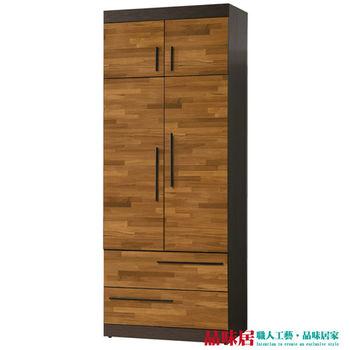 【品味居】耶利夫 木紋雙色2.7尺開門衣櫃組合(吊桿+二抽)
