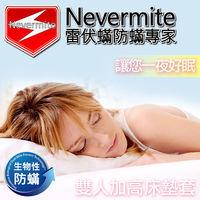 【Nevermite雷伏蟎】天然精油 防蟎雙人加高床墊套 (NM-805)