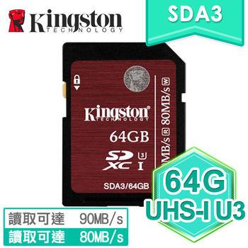 Kingston 金士頓 64G SDXC UHS-I U3 4K2K 記憶卡(SDA3/64GB)