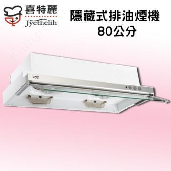 喜特麗隱藏電熱除油式排油煙機(80cm)JT-138A