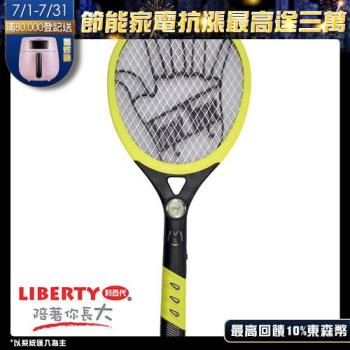 LIBERTY利百代 充電式電蚊拍 LB-314品牌慶買就送