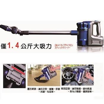 Kolin歌林手持直立旋風吸塵器(福利品)KTC-LNV305S
