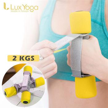 【Lux Yoga】有氧韻律啞鈴組(一支1公斤/2入) 助力帶 泡棉啞鈴 台灣製造