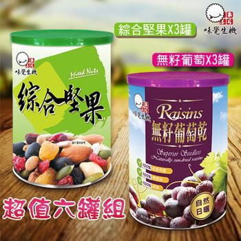 味覺生機-綜合堅果360g/罐*3+無籽葡萄乾430/罐*3  精選組