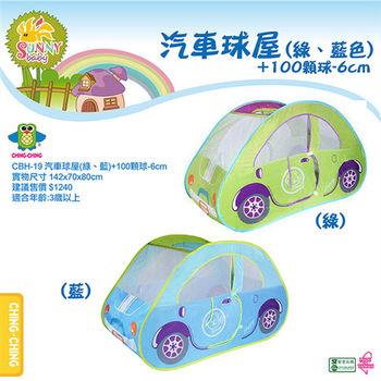 【親親】汽車球屋+100顆球(6cm)-藍色、綠色