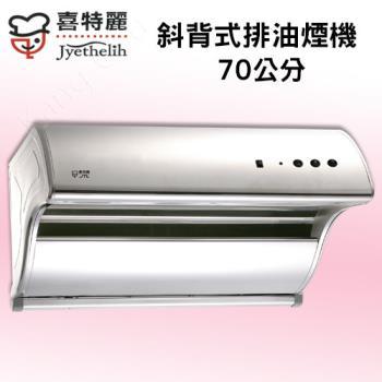 喜特麗電熱除油直立斜背式大吸力除油煙機(70cm)JT-1733S