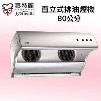 喜特麗不鏽鋼電熱除油斜背式大吸力除油煙機(80cm)JT-1731M