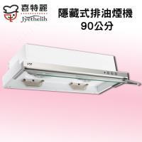 喜特麗隱藏電熱除油式排油煙機(90cm)JT-139A