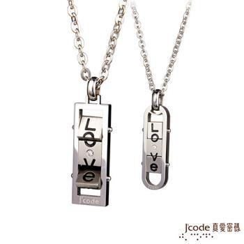Jcode真愛密碼 戀人限定白鋼成對項鍊