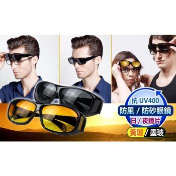 DR.MANGO 高清防風砂太陽眼鏡(2入組-黑+黃鏡片)