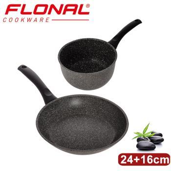 Flonal義大利石器系列不沾平煎鍋24cm+單柄湯鍋16cm
