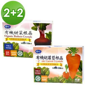 BuDer標達 有機甜菜根晶+有機胡蘿蔔根晶2件