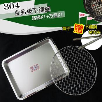 【304烤肉好健康】圓形烤肉網+餐盤+(贈特厚烤肉夾1支)