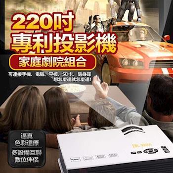 【DR.MANGO】 S40  220吋專利LED投影機