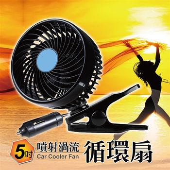 【酷樂】5吋渦流循環風扇 車用DC12V 無級變速調整 連續700小時不過熱 8W高效率運轉