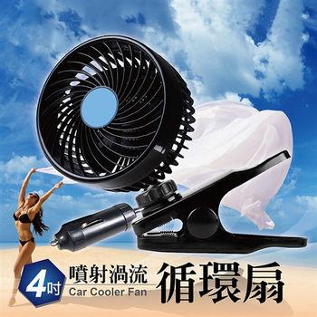 【酷樂】4吋渦流循環風扇 車用DC12V 無級變速調整 連續700小時不過熱 6W高效率運轉