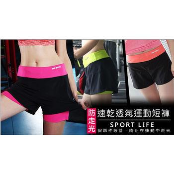 韓版 兩件式設計 防走光速乾透氣運動短褲 瑜珈褲