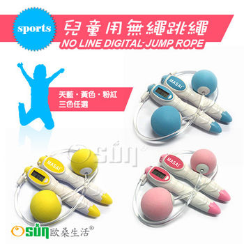 【Osun】兒童用無繩跳繩CE-147B黃色,天藍,粉紅 三色可選
